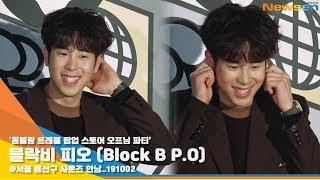 블락비 피오(Block B P.O), '저장을 부르는 귀여움'  [NewsenTV]