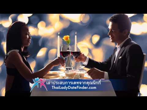 สมัครหาคู่ต่างชาติ Thailadydatefinder.com หาแฟนฝรั่ง หาแฟนต่างชาติ