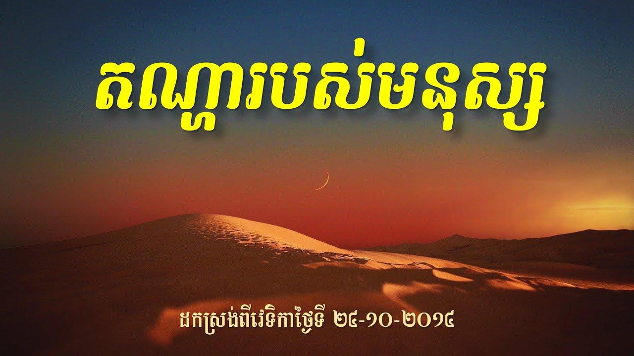 លោកពូ ខឹម វាសនា មេរៀនជីវិត LDP Khem Veasna talk about life - តណ្ហារបស់មនុស្ស