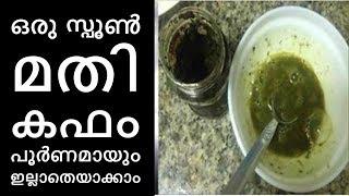 കഫം പൂർണമായും ഇല്ലാതെയാക്കാം||Health Tips Malayalam