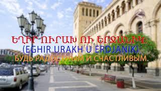 Армянский язык  Самоучитель. Урок  22