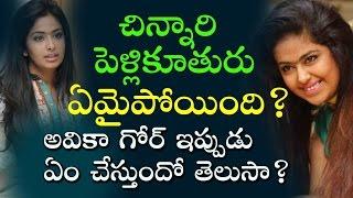 చిన్నారి పెళ్లికూతురు (అవికా గోర్)  ఏమైపోయింది? | Real Life Facts About Actress Avika Gor
