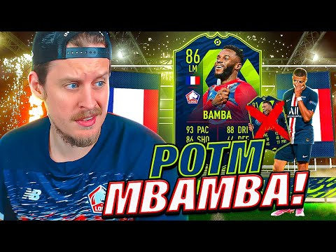 THE MOST INSANE SBC?! 86 POTM BAMBA PLAYER REVIEW! FIFA 21 Ultimate Team