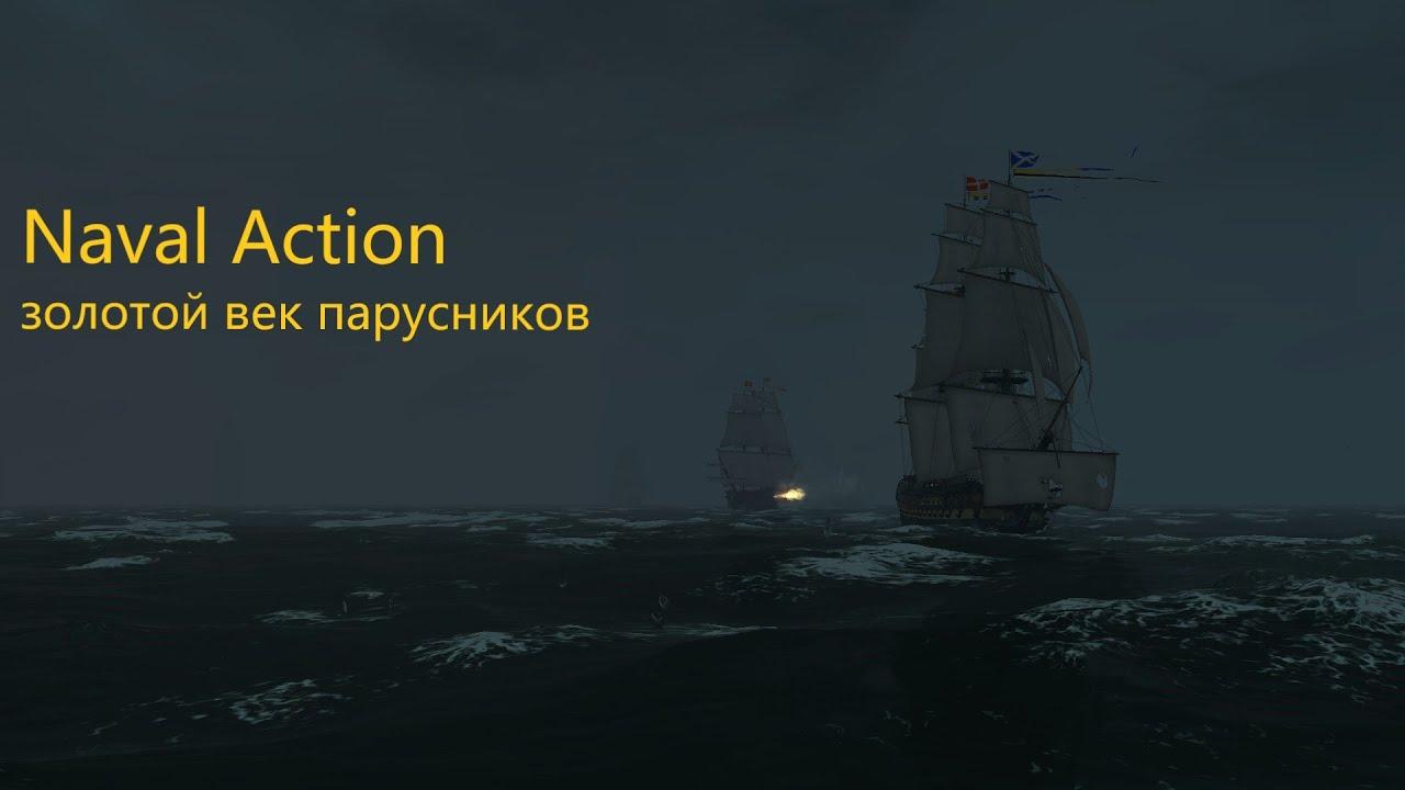 Download Naval Action  Тестим новую сборку на Christian