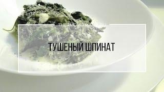 Рецепт Термомикс: Тушеный шпинат