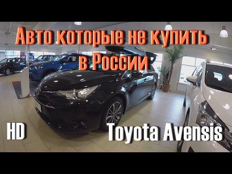 Авто которые не купить в России. Новый Toyota Avensis, Auris