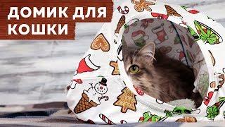 Как сделать домик для кошки из футболки и плечиков