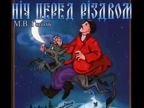 Ніч перед різдвом(аудіокнига українською)
