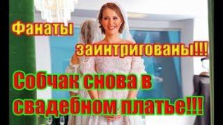 Горячие Новости Шоу Бизнеса: Ксения Собчак Во Второй раз Примерила Свадебное Платье