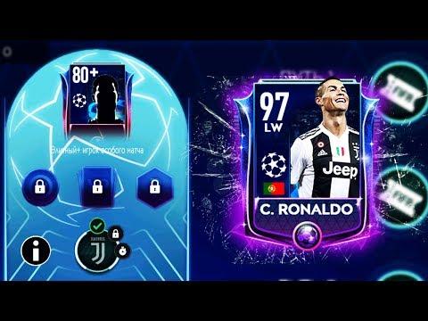 МАТЧ ЗА RONALDO 97!! МАСТЕР в ПАКЕ UEFA CHAMPIONS LEAGUE 1/8!! - FIFA Mobile 19: Pack Opening