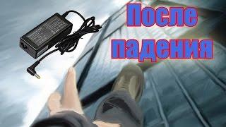 не работает зарядное устройство ноутбука после падения
