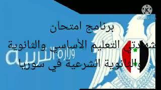 برنامج امتحان شهادتي التعليم الثانوي والأساسي في سوريا