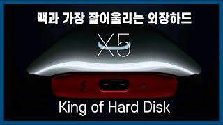 내장 ssd급 속도 삼성 외장 SSD x5 리뷰