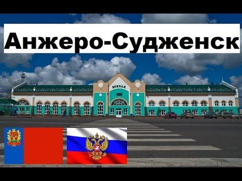 Анжеро-Судженск 🏠💖🌼 (Кемеровская область) ~ Твой город.