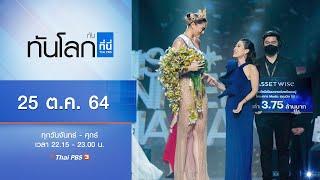 ทันโลก กับ ที่นี่ Thai PBS : ประเด็นข่าว (25 ต.ค. 64)