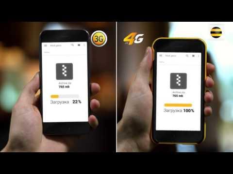 Еще больше городов могут пользоваться 4G от Beeline.
