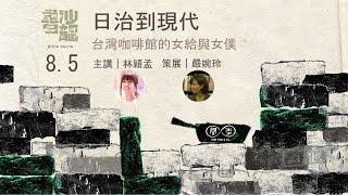 【 書沙龍:日治時期的台灣文化vol.5】日治到現代:台灣咖啡館的女給與女僕