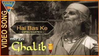 Mirza Ghalib Hindi Movie || Hai Bas Ke Har Ek Video Song || Bharat Bhushan || Eagle Hindi Movies