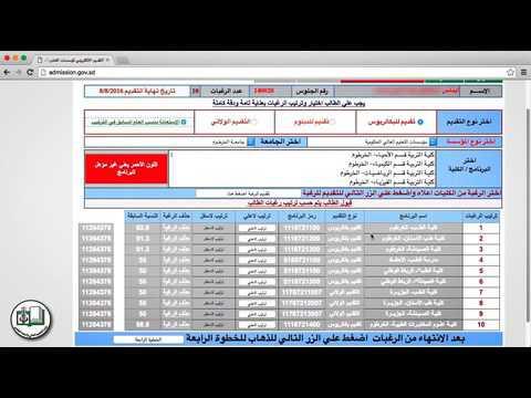 دليل امتحانات الشهادة السودانية