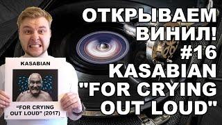 Відкриваємо вініл! #16 Розпакування пластинки Kasabian – For Crying Out Loud (2017)