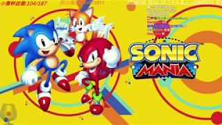 【小憲】PS4 Sonic Mania 音速小子 狂熱 劇情1~6關 VOD