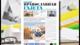Обзор прессы. Выпуск от 8 октября