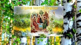видео Праздник Пресвятой Троицы