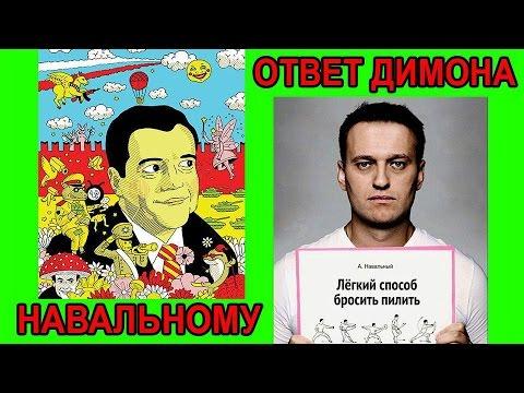 Димон Медведев. Эх велика Россия моя! 18+