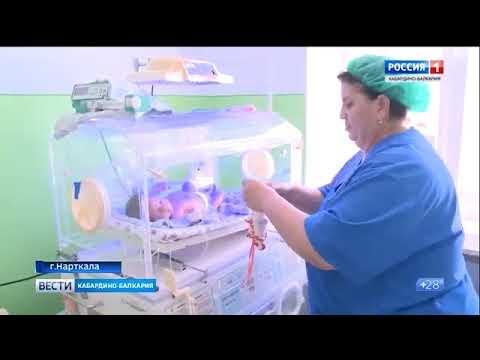 Родильное отделение в г. Нарткала (Урванский район)