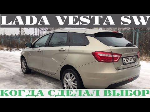Взял Lada Vesta SW как можно такое купить