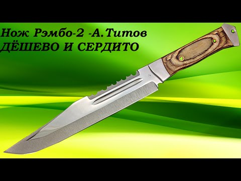 Нож Рэмбо 2  - (А.Титов)