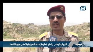 الجيش اليمني يسيطر على الخط الرئيسي الرابط بين تعز والحديدة