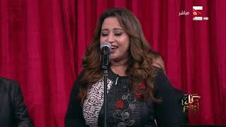 كل يوم - أغنية الحب كدة .. غناء الفنانة ريهام عبد الحكيم