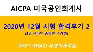 [WIAS] USCPA(AICPA) 20년 12월 시험…