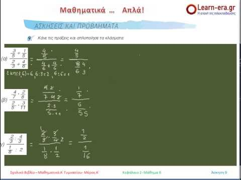 Αριθμητική παράσταση με σύνθετα κλάσματα