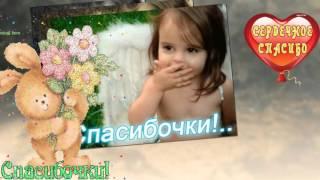 Волшебное слово спасибо  Сл Л В Кирилловой, муз  Ю Степанова Пинус