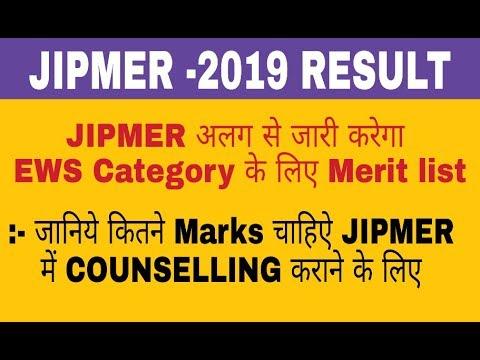 JIPMER 2019 result   how many marks require for JIPMER 2019   JIPMER EWS  category merit list