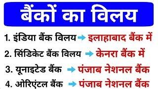 MERGER OF BANKS | बैंकों का विलय | Current affairs | Gk in hindi