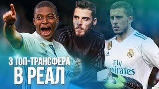 Реальные трансферы в Реал Мадрид летом 2019 / Кого купит Зидан кроме Азара