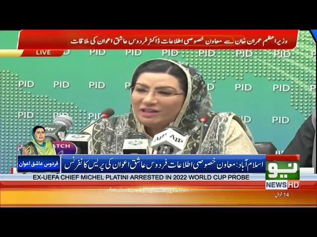 Firdous Ashiq Awan Media Talk | 18 June 2019 | Neo News