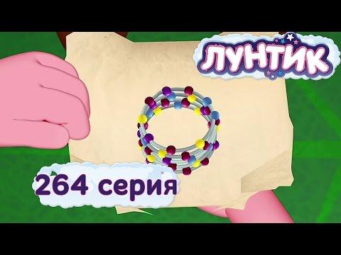 Лунтик и его друзья - 264 серия. Браслет