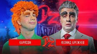 Леонид Брежнев VS Карлсон | DERZUS BATTLE #5