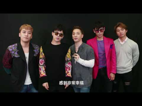 [160615] BIGBANG's message about the sale of MADE merch in China