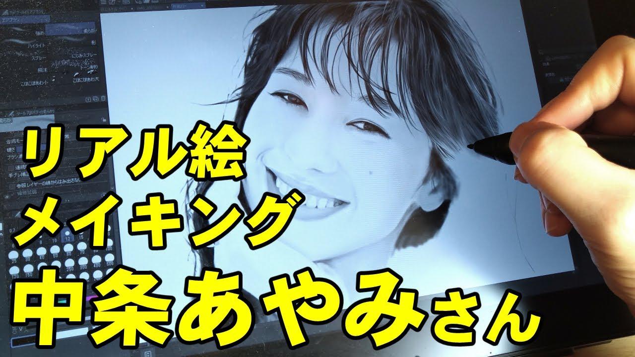 中条あやみさん完成までの一部始終 動画-Digital Drawing Ayami Nakajou