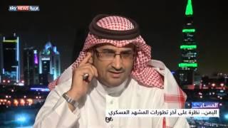 اليمن.. نظرة على تطورات المشهد العسكري