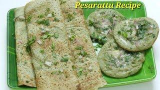 Pesarattu in Kannada   ಹೆಸರು ಕಾಳು/ಪೆಸರಟ್ಟು ದೋಸೆ   Moongdal Dosa in Kannada   Rekha Aduge