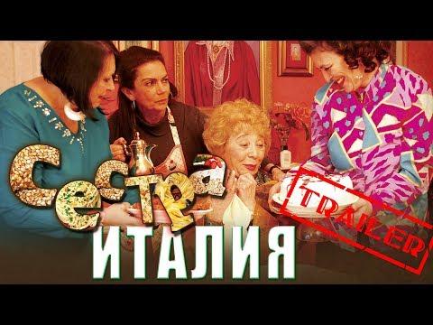 Сестра Италия HD (2012) / Sister Italy HD (комедия, драма) Trailer