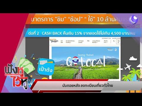 อ.วีระ จัดเต็มข้อมูล..ทำไง ลงทะเบียนเที่ยวทั่วไทย - วันที่ 22 Aug 2019