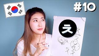 #DAY10 [ㅊ] Master KOREAN ALPHABET In A MONTH