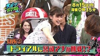 8月15日(月)深夜24:35から放送! 前回に引き続き、宮司愛海アナが今回...